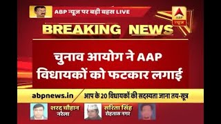 Office Of Profit Case: HC reprimands AAP for not presenting before EC - ABPNEWSTV
