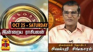 Indraya Raasi palan 25-10-2014 – Thanthi TV Show