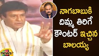 Balakrishna Strong Counter To Naga Babu Over His Comments | Balakrishna In Tirupati | Mango News - MANGONEWS