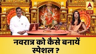 GuruJi With Pawan Sinha: How to perform Ashtmi-poojan? - ABPNEWSTV