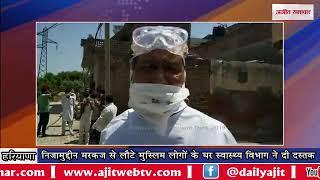 video : निजामुद्दीन मरकज से लौटे तीन मुस्लिम लोगों के घर स्वास्थ्य विभाग ने दी दस्तक