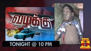 Vazhakku (Promo) – Barbarian Father Kills His Own Children Brutally (20/8/14)