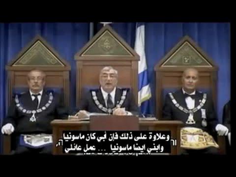 تقرير إسرائيلي عن الماسونية في إسرائيل والاحتفال بالذكرى ال 60