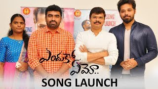 Enduko Emo Movie First Song Launch By Boyapati Srinu | Nandu | Punarnavi Bhupalam | Noel Sean |TFPC - TFPC