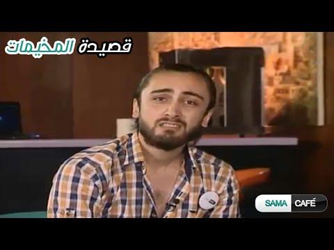 يسر دولي // قصيدة المخيمات // Yeser Douli