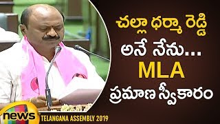 Challa Dharma Reddy Takes Oath as MLA In Telangana Assembly | MLA's Swearing in Ceremony Updates - MANGONEWS