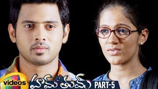 Hum Tum Latest Telugu Full Movie HD | Manish | Simran Choudhary | Ram Bhimana | Part 5 |Mango Videos - MANGOVIDEOS