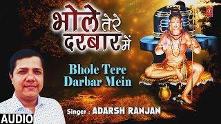 भोले तेरे दरबार में Bhole Tere Darbar Mein I ADARSH RANJAN I Shiv Bhajan I New Full Audio Song - TSERIESBHAKTI