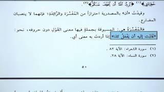 Ali BAĞCI-Katru'n-Neda Dersleri 023