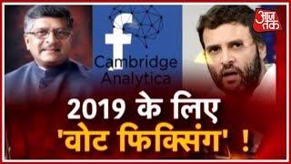 2019 के लिए वोट फिक्सिंग, क्या Congress ने Cambridge Analytica से किया पर्सनल डाटा का लेनदेन ? - AAJTAKTV