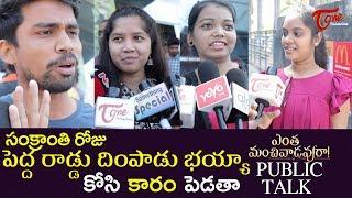 Entha Manchivaadavuraa Original Public Talk | Kalyan ram | Mehreen | TeluguOne - TELUGUONE