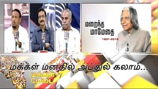 "Makkal Medai 28-07-2015 ""Abdul Kalam in the hearts of the people"" – Puthiya Thalaimurai TV Show"