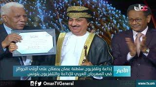 إذاعة وتلفزيون #سلطنة_عمان يحصلان على أولى الجوائز في المهرجان العربي للإذاعة والتلفزيون بـ #تونس
