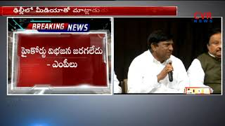 TRS MPs Speaks with Media in Delhi LIVE | Telangana | CVR NEWS - CVRNEWSOFFICIAL
