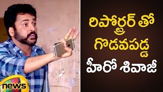 Actor Shivaji Fires On Media Reporters | Shivaji about RGV Lakshmi's NTR Movie | Mango News - MANGONEWS