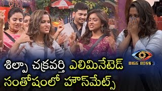 Reasons Behind Shilpa Chakravarthy Elimination From Bigg Boss |Bigg Boss Telugu 3 Episode 57 Updates - RAJSHRITELUGU