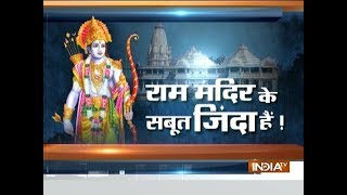 Proofs that suggest the presence of Ram Mandir in Ayodhya - INDIATV