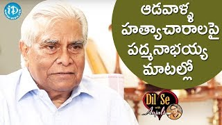 K Padmanabhaiah About Women Harassment Cases || Dil Se With Anjali - IDREAMMOVIES