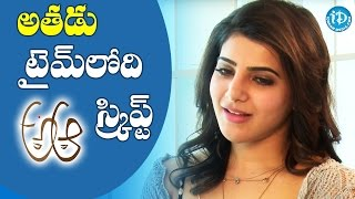 Trivikram Had A Aa Script From Athadu Movie Making - Samantha || #Brahmotsavam - IDREAMMOVIES