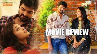 Mental Madhilo Movie Review ll Sree Vishnu ll Nivetha Pethuraj ll Raj Kandukuri - IGTELUGU