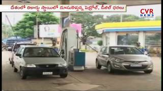 Petrol Price Hiked Again | Fuel Prices Continue To Skyrocket | CVR NEWS - CVRNEWSOFFICIAL