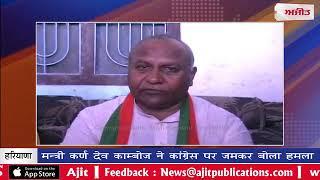 video : मन्त्री कर्ण देव काम्बोज ने कांग्रेस पर जमकर बोला हमला