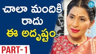 Actress / Designer Shreedevi Chowdary Exclusive interview Part #1 || #FriendsInLaw || Talking Movies - IDREAMMOVIES