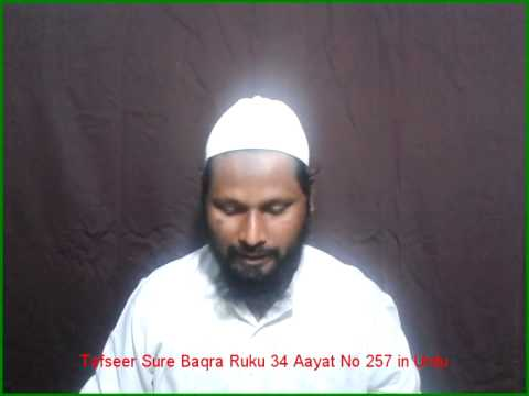 Tafseer Sure Baqra Ruku 34 Aayat No 257 in Urdu