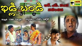 IDLY BANDI  #02TELUGU SHORT FILM BY RS NANDA comedy Sadanna Comedy PLEASE WATCH N DO  SHERE IT - YOUTUBE