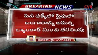 Police Seized 1 Kg Gold in Shamshabad Airport | Gold Found in Pipe | CVR News - CVRNEWSOFFICIAL