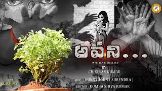 Avani ( అవని )Telugu Shortfilm by Kiran Kumar || Mansion House Mama || 4k Size - YOUTUBE