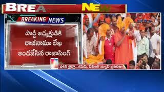 BJP MLA Raja Singh submits Resignation Letter | CVR NEWS - CVRNEWSOFFICIAL