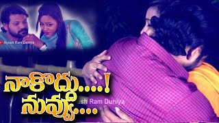 నాకొద్దు నువ్వు - Telugu Short Film | Nakoddu Nuvvu Break Up Telugu Short Film | AYUSHRAM DUNIYA - YOUTUBE