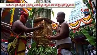 తిరుమల బ్రహ్మోత్సవాలు : Sri Prasanna Venkateswara Swamy Varshika Brahmotsavam in Tirumala | CVR News - CVRNEWSOFFICIAL