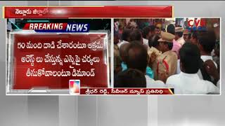 Police Overaction on SC/ST People | Nellore Dist | CVR News - CVRNEWSOFFICIAL