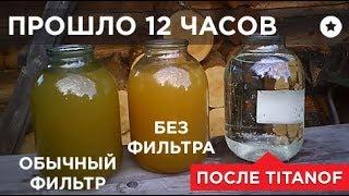 Титановый фильтр ТИТАНОВ:  уберет ржавый налет
