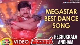 Chiranjeevi Best Dance Song | Chiranjeevi Birthday Special | Rechukkala Andam Song | Manchi Donga - MANGOMUSIC