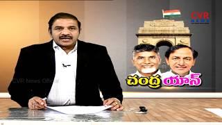 చంద్రయాన్ | చంద్రబాబు వల్ల ప్రాజెక్ట్స్ ఆగిపోతాయి | CM Chandrababu And KCR New Plans | CVR News - CVRNEWSOFFICIAL