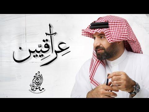 الشاعر مأمون النطاح - عراقيين