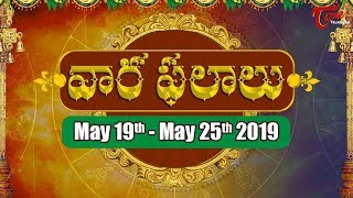 Vaara Phalalu | May 19th to May 25th 2019 | Weekly Horoscope 2019 | TeluguOne - TELUGUONE
