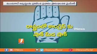 హస్తానికి షాక్  | Election Commission Speedup For Telangana Assembly Polls In November | iNews - INEWS