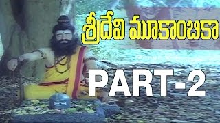 Sri Devi Mookambika Full Movie - Part 2/10 - Sridhar, Vajramuni, Bhavya - MANGOVIDEOS