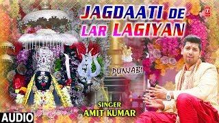 Jagdaati De Lar Lagiyan I Punjabi Devi Bhajan I AMIT KUMAR I New Latest Full Audio Song - TSERIESBHAKTI