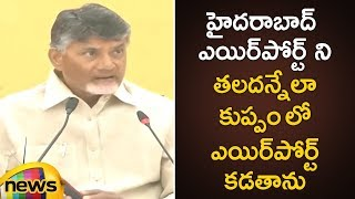 Chandrababu Naidu Lays Foundation Stone for Kuppam Airport | Chandrababu Latest Speech | Mango News - MANGONEWS