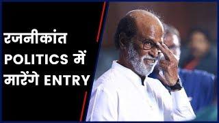 क्या रजनीकांत करेगे BJP में एंट्री ? - ITVNEWSINDIA