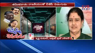 చిన్నమ్మ చెడుగుడు | Clash in Tamil Nadu | O Panneerselvam vs E Palaniswami | CVR News - CVRNEWSOFFICIAL