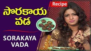 సొరకాయ వడ  వంటకం   Sorakaya Vadalu   How to Cook Sorakaya Vadalu   Cooking With Udaya Bhanu - MUSTHMASALA