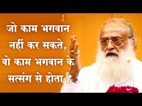 Holi Special | जो काम भगवान नहीं कर सकते, वो काम भगवान के सत्संग से होता है | Sant Asaram Bapu Ji