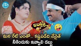 Jabardasth Back To Back Telugu Comedy Scenes | Non Stop Telugu Funny Videos | Vol 16 - IDREAMMOVIES