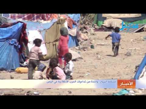 مشكلة النزوح .. واحدة من تداعيات الحرب الإنقلابية في اليمن